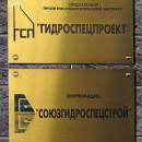 Таблички из нержавейки золото шлифованное, инкрустация