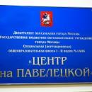 табличка фасадная для госучреждений