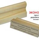 Штамп на деревянной оснастке